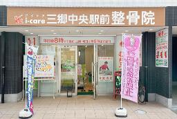 三郷中央駅前整骨院の外観