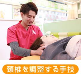 頸椎を調整する手技