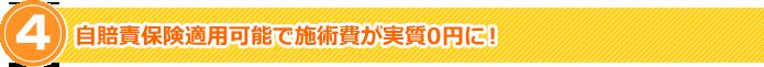 自賠責保険適用可能で施術費が実質0円に!